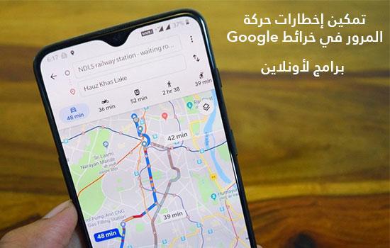 تمكين إخطارات حركة المرور في خرائط Google