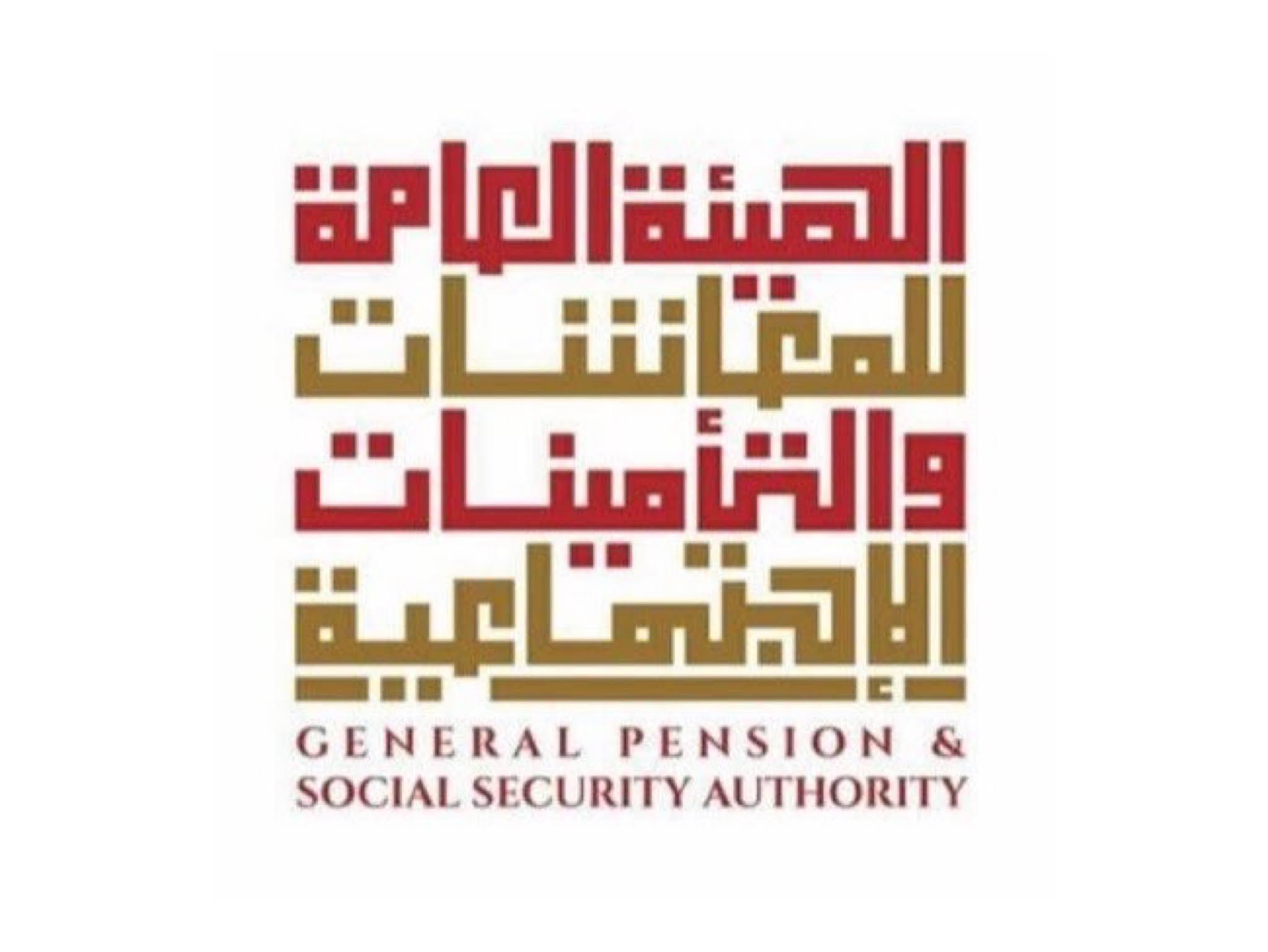 الهيئة العامة للمعاشات والتأمينات الاجتماعية بأبوظبي تعلن عن فرص توظيف 2021