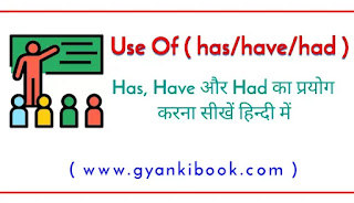 Use Of (has/have/had) In Hindi