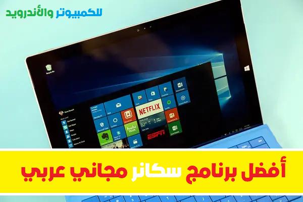 برنامج سكانر للكمبيوتر مجانا عربي