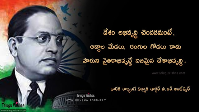 Ambedkar Quotes in Telugu | Powerful Ambedkar Quotes in Telugu | motivational & Inspirational