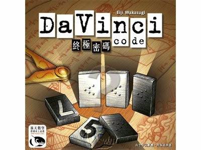 終極密碼(中文版) Da Vinci Code