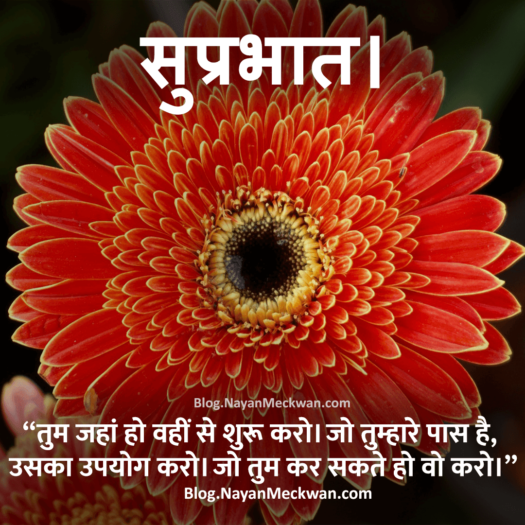 good morning Suvichar  inspirational quotes with images in hindi
