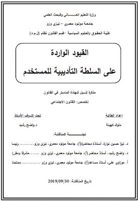 مذكرة ماستر: القيود الواردة على السلطة التأديبية للمستخدم PDF