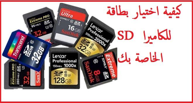 كيفية اختيار بطاقة SD للكاميرا الخاصة بك