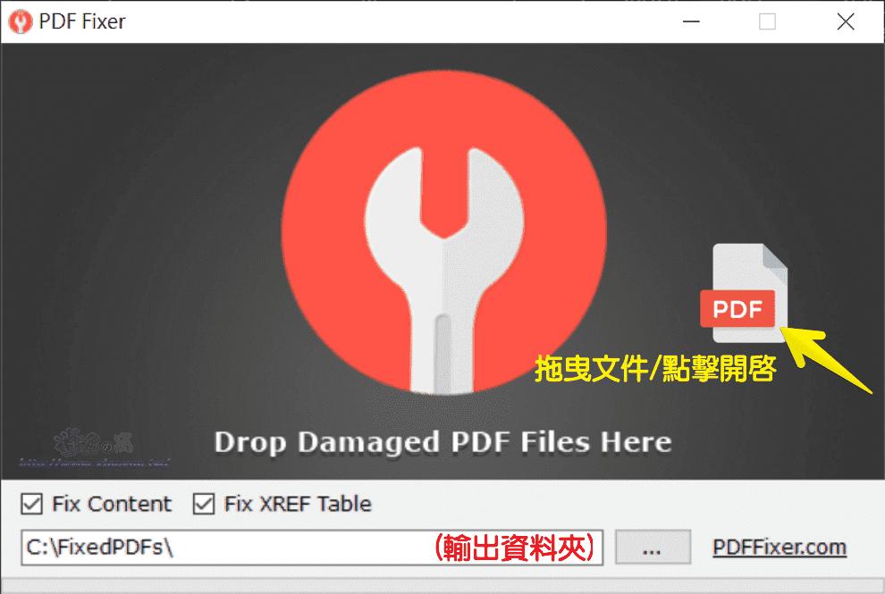 PDF Fixer簡單易用的PDF修復工具,可讓無法開啟的 PDF 文件恢復為可讀狀態