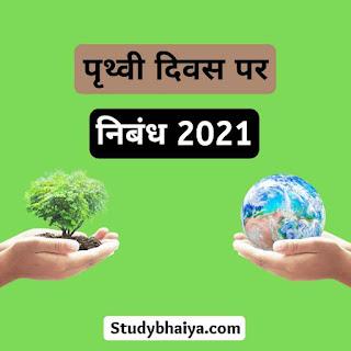 पृथ्वी दिवस पर निबंध 2021