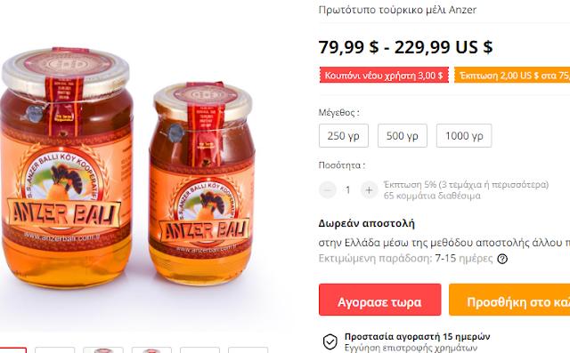 Το Τουρκικό μέλι Anzer πωλείται προς 229$ το κιλό. Η Ελλάδα τι έχει να αντιπαραθέσει;