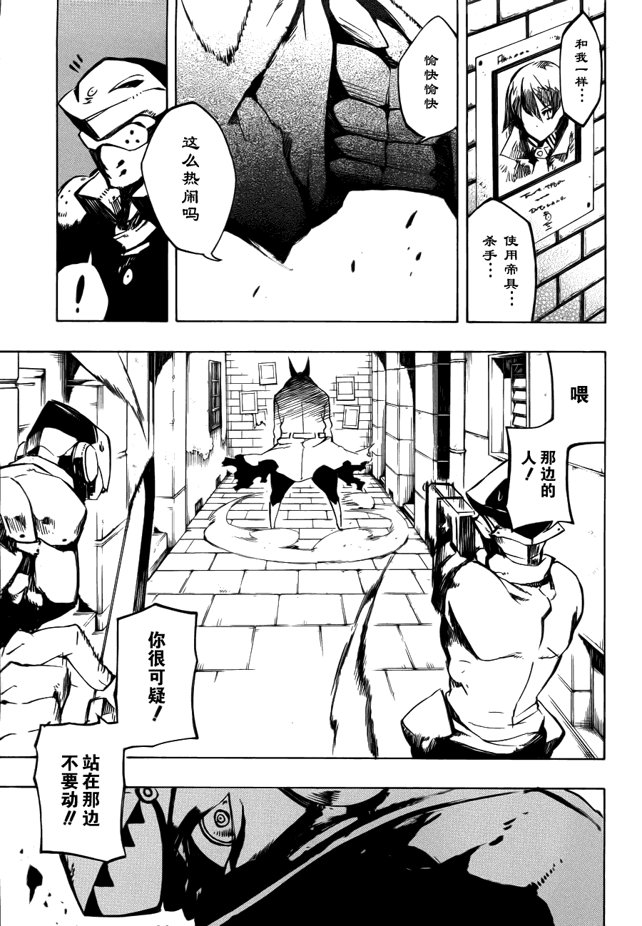 斬赤紅之瞳: 004話 - 第45页