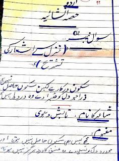 Paper presentation urdu