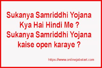 Sukanya Samriddhi Yojana kaise open karaye