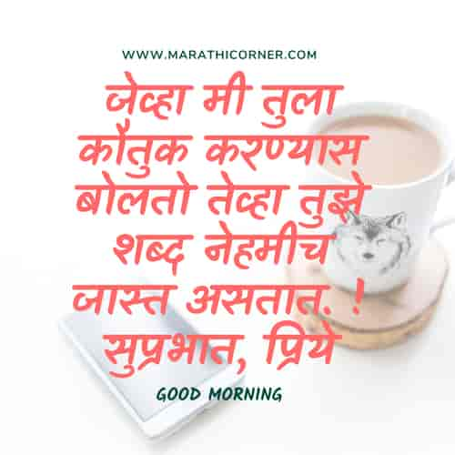 Good Morning Messages in Marathi, gm msg in marathi