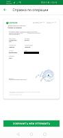 скрин получения денег в МММ-2011 декабрь 2020 года