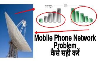 Mobile Phone में Network Problem कैसे सही करें