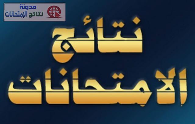 روابط مباشر لنتيجة امتحانات الشهادة الاعدادية 2019 أخر العام التيرم الثانى