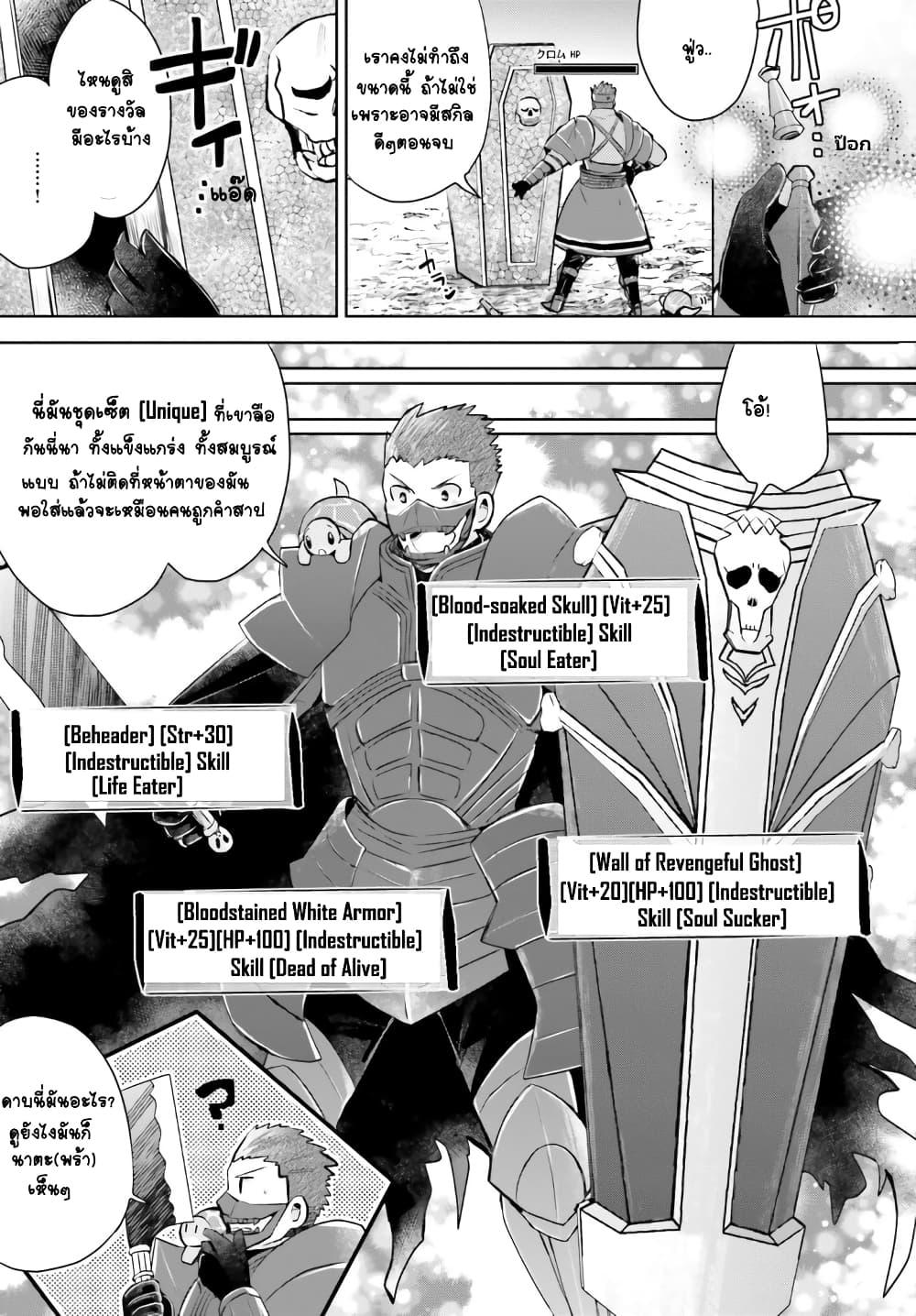 อ่านการ์ตูน Itai no wa Iya nanode Bogyo-Ryoku ni Kyokufuri Shitai to Omoimasu ตอนที่ 20 หน้าที่ 19