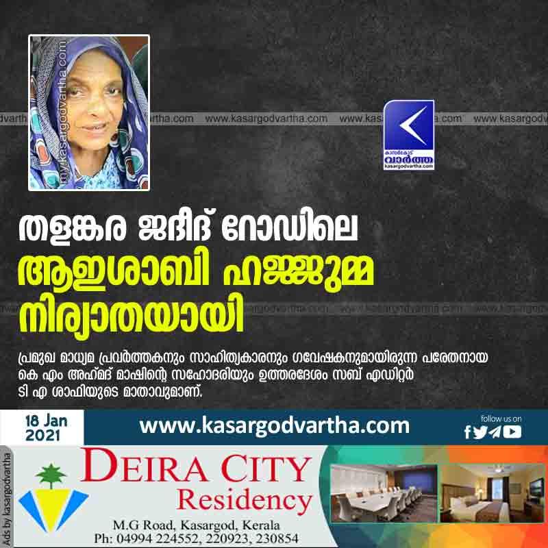 Kasaragod, Kerala, News, Obituary, Ayshabi Hajjumma, Thalangara, Jadeed Road, Ayshabi Hajjumma of Thalangara Jadeed Road passed away.