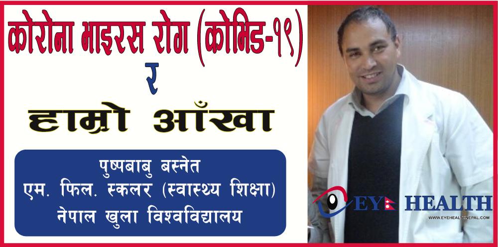 Coronavirus disease and its effects on eye articles by Pushpa Babu Basnet