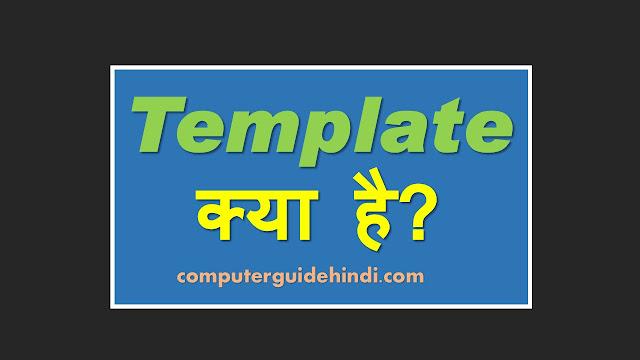 टेम्पलेट क्या है? हिंदी में[What is Template? in Hindi]