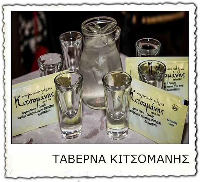 http://www.kitsomanis.gr/2015/02/blog-post.html