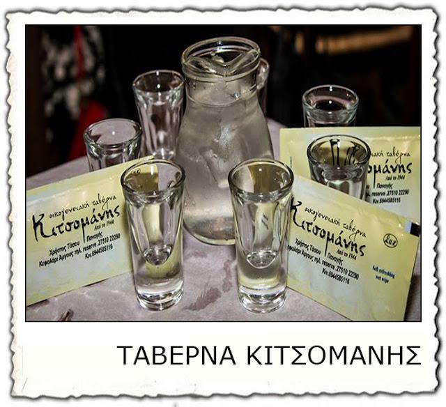 http://www.kitsomanis.gr/2015/02/blog-post.html