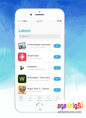 تحميل متجر AppCake للايفون مجانا بدون جلبريك اب كيك أحدث إصدار iOS