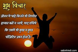 Shubh-vichar-in-hindi-शुभ-विचार