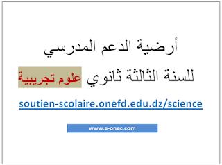 ارضية الدعم المدرسي  3 ثانوي علوم تجريبية 2020 soutien-scolaire.onefd.edu.dz/science