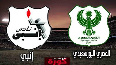 بث مباشر مباراة المصري وإنبي بث مباشر