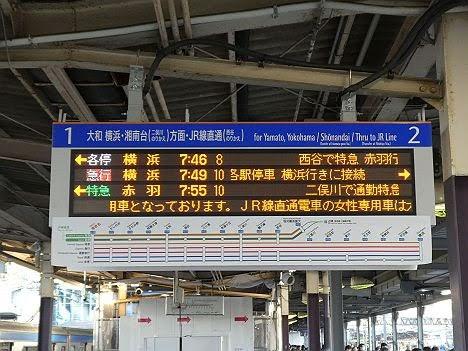 相鉄線 JR埼京線直通 特急 赤羽行き E233系