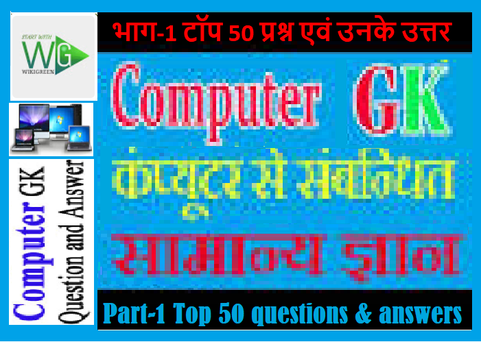 http://www.wikigreen.in/2020/05/computer-gk-top-50-questions-in-hindi.html