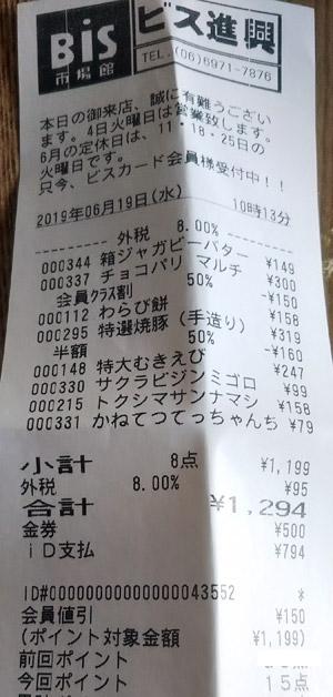 Bis ビス進興 市場館 2019/6/19 のレシート