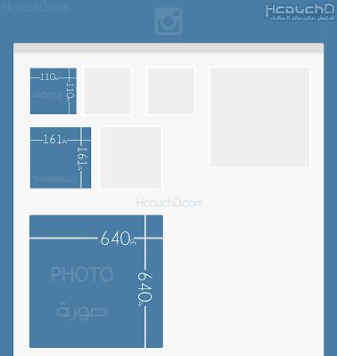 Size images Instagram حجم صور