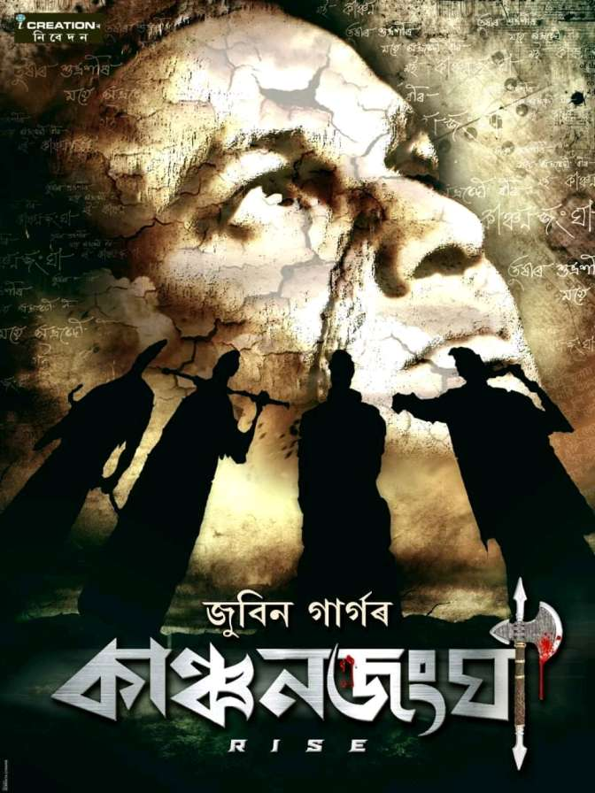 Kanchanjangha Assamese Full Movie Download in 720p and 1080p