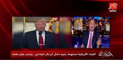 عمرو اديب, مقتل ابو بكر البغدادى,