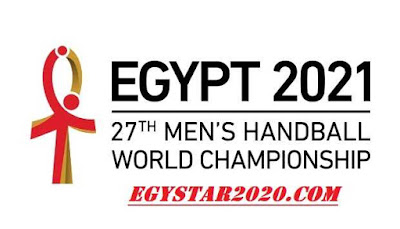 تعرف على الموعد الرسمي لانطلاق كأس العالم لكرة اليد في مصر 2021 والقنوات الناقلة حصرياً - Handball World Cup !!
