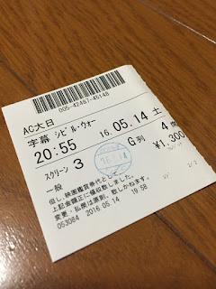 映画「シビルウォー」の半券
