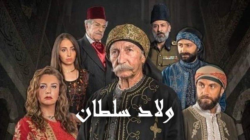 مسلسل ولاد سلطان