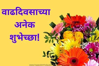 birthday banner background in marathi