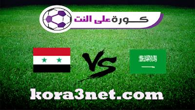 مباراة السعودية وسوريا