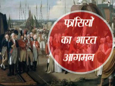 फ्रांसीसियों का आगमन  Arrival of french into India