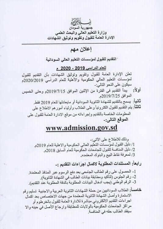 التقديم للقبول لمؤسسات التعليم العالي السودانية 2019-2020
