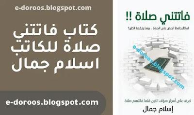 تحميل كتاب فاتتني صلاة للكاتب اسلام جمال pdf مع تلخيص كتاب فاتتني صلاة - edoroos