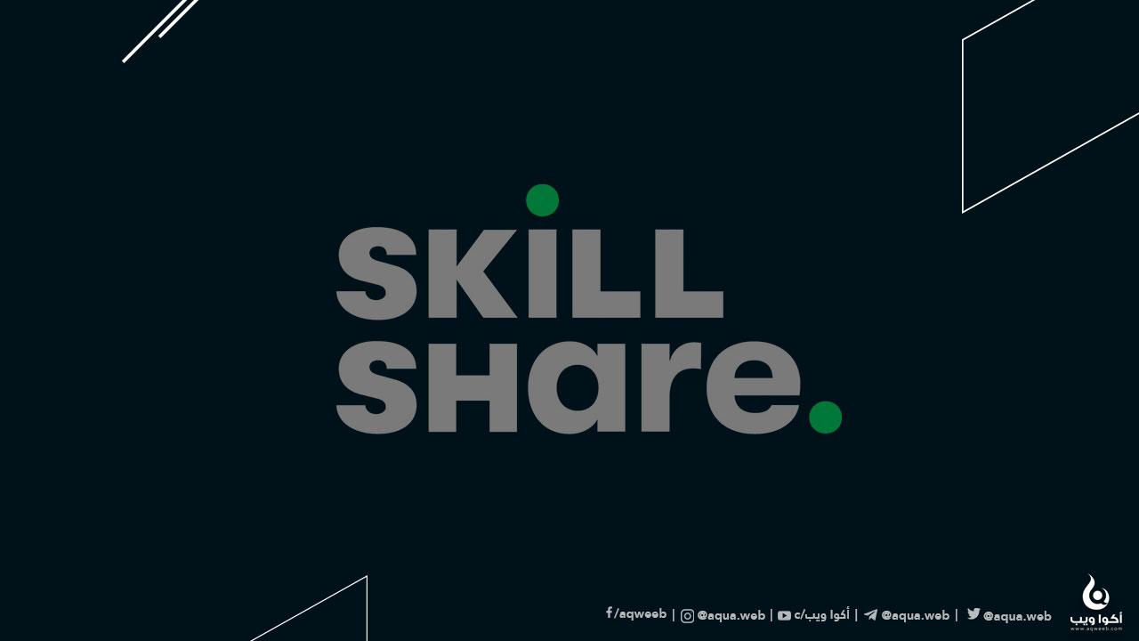 أفضل كورسات منصة Skillshare لهذا الشهر