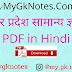 UP ( Uttar Pradesh ) General Knowledge PDF in Hindi