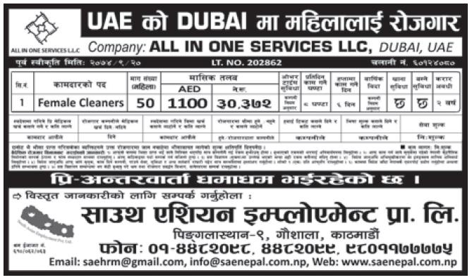 Jobs in Dubai for Nepali, Salary Rs 30,372