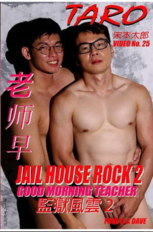 Taro 25 – Jail House Rock 2 – Good Morning Teacher [PHOTO+CLIP]