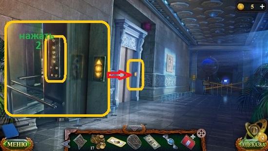 для открытия дверей нажимаем кнопки в игре затерянные земли 5