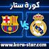 مشاهدة مباراة ريال مدريد وبرشلونة اليوم بتاريخ 10-04-2021 في الدوري الاسباني