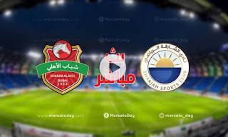 مشاهدة مباراة شباب الأهلي دبي والشارقة بث مباشر بتاريخ 18-09-2021 دوري أدنوك للمحترفين